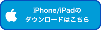 iPhone・iPad