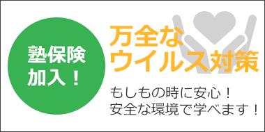 塾保険加入!